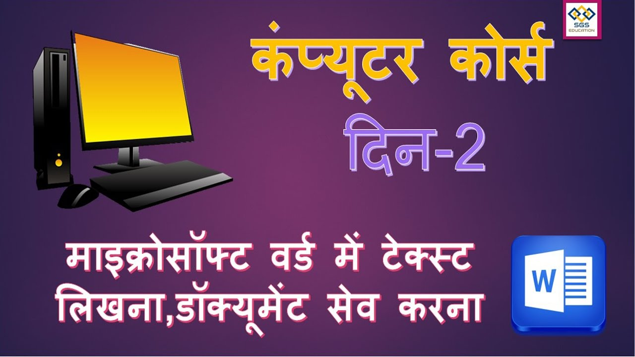 learn computer in hindi microsoft word course part 2 youtube