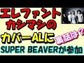 エレファントカシマシのカバーアルバムにSUPER BEAVER渋谷龍太が参加 裏話は?『カヴァーアルバム3~A Tribute to The Elephant Kashimashi~』