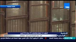 النشرة الإخبارية - المؤبد لـ 3 إخوانيا والمشدد15سنة لـ 57 آخرين فى حرق كنيسة