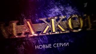 Мажор 2 (2016) Трейлер - Русский сериал