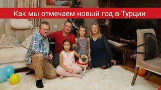 Как мы отметили новый 2021 год в Турции наши в турции Переезд и жизнь Русского в Турции влог