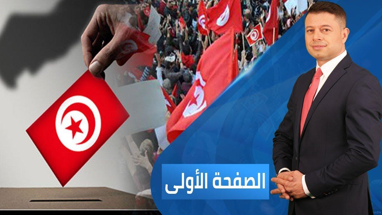 قناة الغد:الصحافة التونسية ترصد 1200 انتهاك في الانتخابات حتى الآن   الصفحة الأولى - 2019.09.14