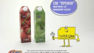 Сильпо ТВ сок Премия