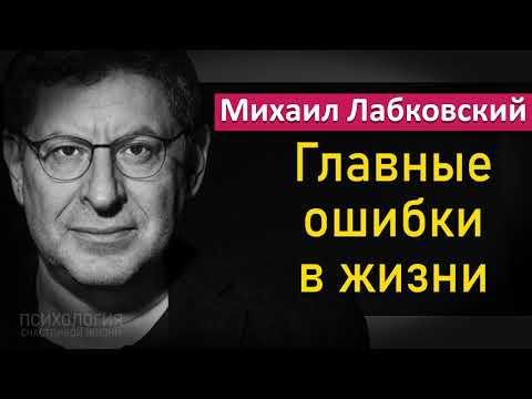 Михаил Лабковский - Наши главные ошибки в жизни
