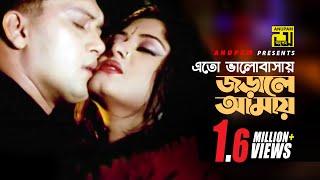 vuclip Eto Bhalobashay Jorale Amay | এতো ভালোবাসায় জড়ালে আমায় | Moushumi & Shakil khan | Biyen Shab