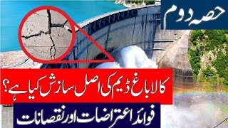 Kalabagh Dam Pakistan, Advantages Disadvantages And Objections part 2 || make kalabagh dam pakistan