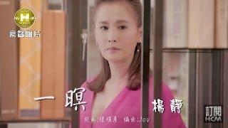 【首播】楊靜-一暝(官方完整版MV) HD