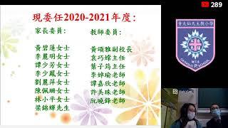Publication Date: 2020-12-22 | Video Title: 2020-2021年度家教會週會大會