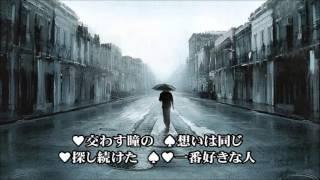 太川陽介&香坂みゆき「あなたとラブ・レイン」 Cover:橘のぼる&黛あかね.