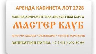 видео аренда кабинета психолога в киеве