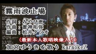 加宮ゆうき最新曲 霧雨波止場   cover by karaokeZ