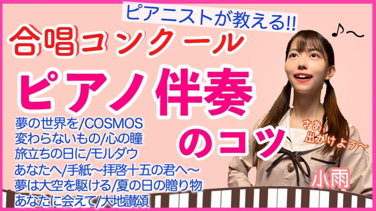 【合唱コンクールピアノ伴奏のコツ!】ピアニスト小雨と朝練しよう【初見生配信】