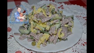 Простой и вкусный салат с огурцом и омлетом. Очень нежный салат