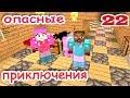 ч 22 Minecraft Опасные приключения В ад за светопылью mp3