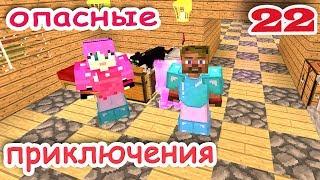 ч.22 Minecraft Опасные приключения - В ад за светопылью
