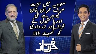 Harf e Raaz With Orya Maqbool | Full Program | 15 October 2018 | Neo News