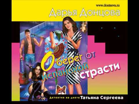 Аудиокнига Оберег от испанской страсти Дарья Донцова
