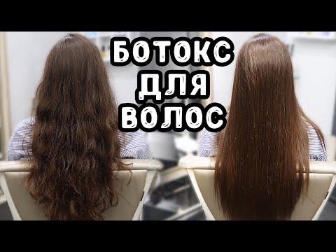 БОТОКС ДЛЯ ВОЛОС / Процесс и Результат