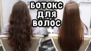 БОТОКС ДЛЯ ВОЛОССЯ / Процес і Результат