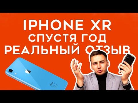 IPhone XR спустя ГОД. Я перехожу на IPhone 11?