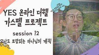 [YES:ON 더웰] 가스펠프로젝트 Session 12: 고난도 포함되는 하나님의 계획 - The Gospel Project 위대한 시작