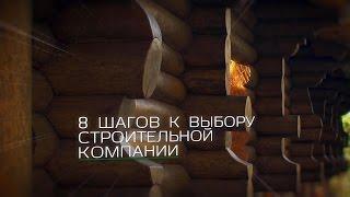 Строительство деревянных домов. 8 шагов к выбору подрядчика(Компании, которые специализируются на строительстве элитных домов из дерева, созданных на основе эксклюзи..., 2016-12-05T09:42:06.000Z)