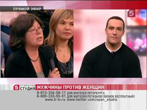 видео: Открытая студия 14.02.13 Мужчины против женщин