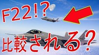 航空自衛隊 f35戦闘機導入も比較されるf22を調べてみると