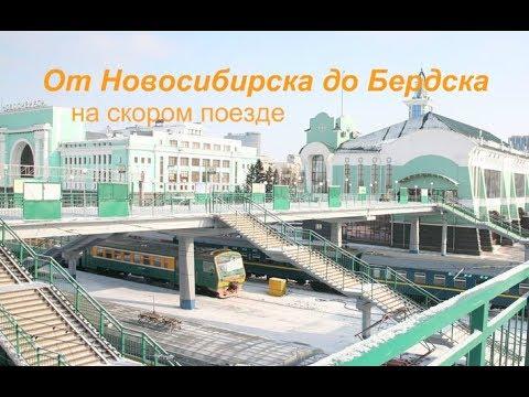 От Новосибирска до  Бердска на скором электропоезде