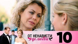 От ненависти до любви | Сезон 1 | Серия 10