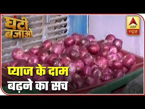 Know The Reason Behind Surging Price Of Onion  Ghanti Bajao