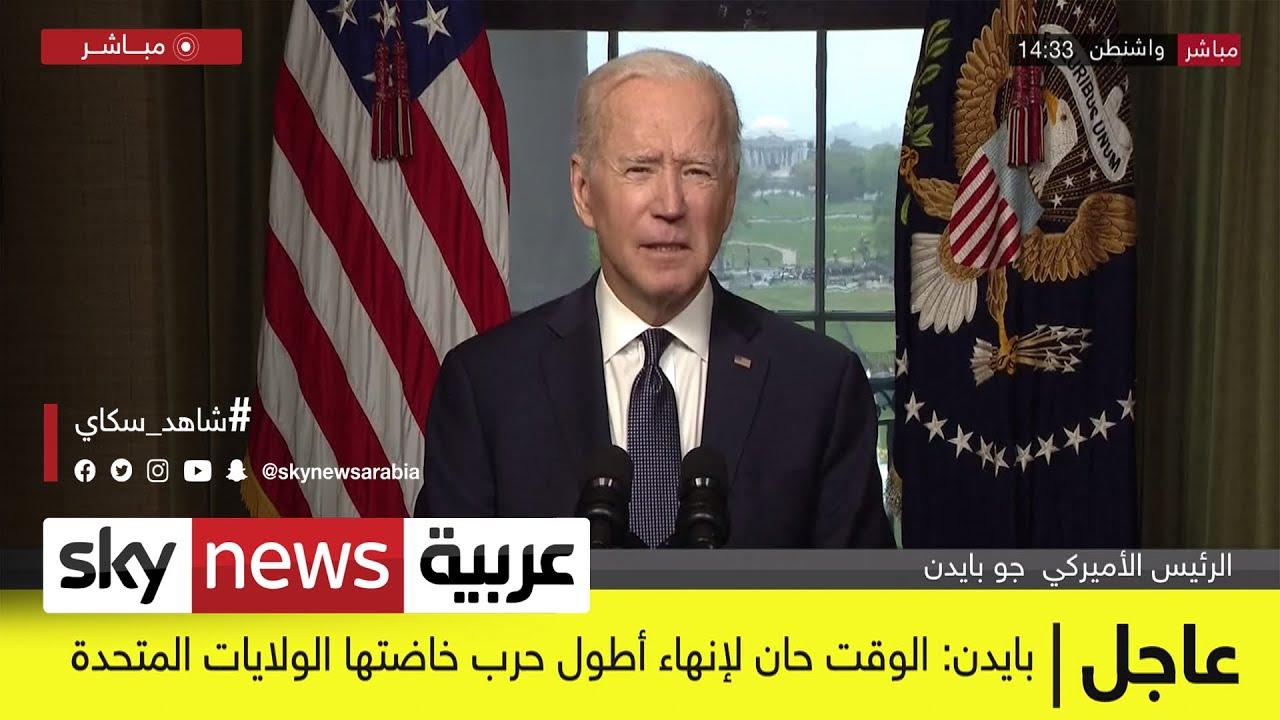#عاجل | مؤتمر للرئيس جو #بايدن حول سحب القوات الأميركية من #أفغانستان  - نشر قبل 3 ساعة