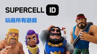 皇室戰爭:Supercell ID - 輕鬆玩遍所有遊戲