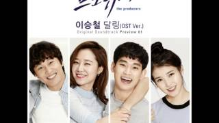 [Producer OST Preview 01] Lee Seung Chul - Darling (OST Ver.)