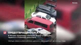 В Москве задержали 4 боевика ИГИЛ, готовившие теракты в столичном транспорте