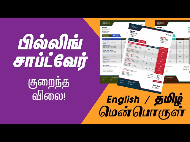 billing-software-tamil-nadu-gst
