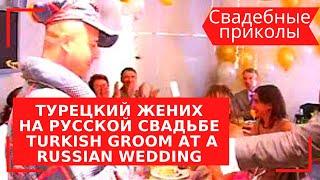 Свадебные Приколы Турецкий жених на русской свадьбе Turkish groom at a Russian wedding Türkçe damat