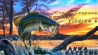 русская рыбалка 4  | русская рыбалка 4 стрим Sanwa Extreme