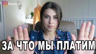 СКІЛЬКИ КОШТУЄ НАРОДИТИ В МОСКВІ #missAnnsh