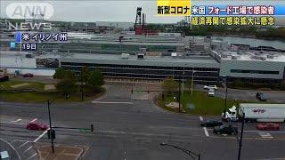 米 フォードの工場が再び閉鎖 経済活動一部再開も(20/05/21)