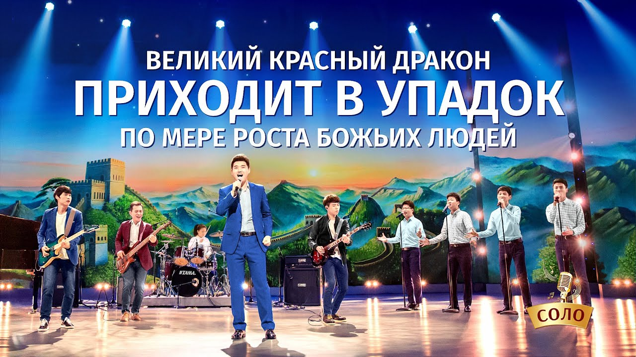 Христианские Песни «Великий красный дракон приходит в упадок по мере роста Божьих людей»