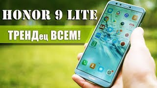 Обзор HONOR 9 LITE - альтернатива Redmi 5, 5+ и Meizu M6S
