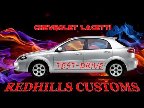 Тест драйв Chevrolet Lacetti 1.4