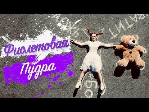 Песня пропаганда фиолетовая пудра скачать mp3.