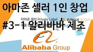 아마존 셀러 1인창업 운영하기 - #3-1 Alibaba 제조소싱 둘러보기