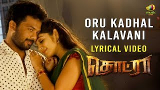 Oru Kadhal Kalavani Lyrical Video Song | Thodraa Tamil Movie | Chinmayi | Latest Tamil Movie Song