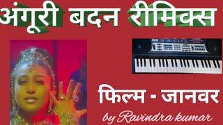 Angoori Angoori Lyrical Video Jaanwar Karisma Kapoor Sapna Awasthi Superhit Bollywood