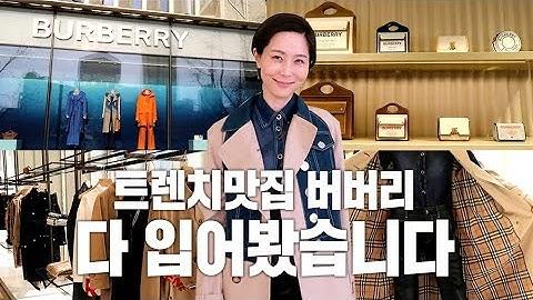 (ENG CC)트렌치 맛집 버버리 다 입어봤습니다!  / 김나영의 노필터 티비