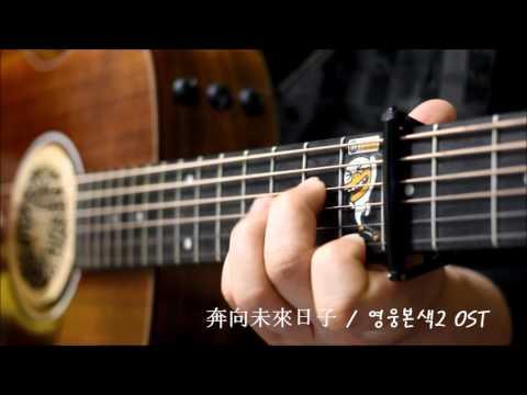 奔向未來日子(분향미래일자) -영웅본색2 OST Guitar