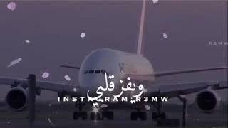حالات واتساب / راشد الماجد بطئ / سافرت وعيوني تلى الهاتف تنام